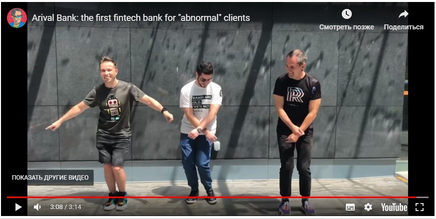 Скриншот видео Arival Bank