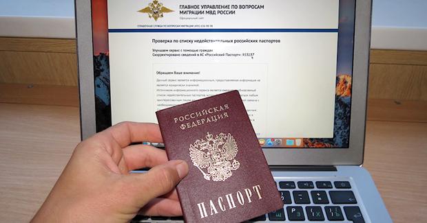 На каком сайте можно проверить подлинность паспорта