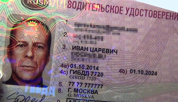 исключите подделку водительского удостоверения