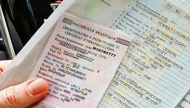 проверка документов владельца авто при покупке с рук