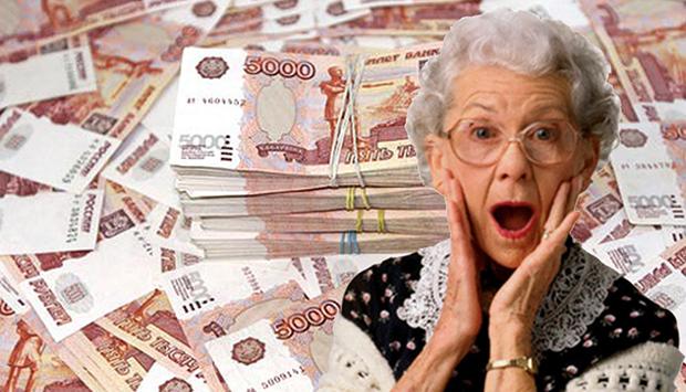 самые большие пенсии