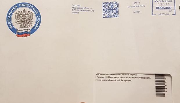 мошенники рассылают письма от имени налоговой