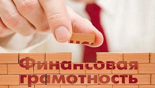 Description Уровень финансовой грамотности российских жителей находится на низком уровне, на что влияет развитие финансовых знаний среди населения и как в России решается вопрос повышения уровня финансовой грамотности – читайте в материале на официальном сервисе проверки CheсkPerson