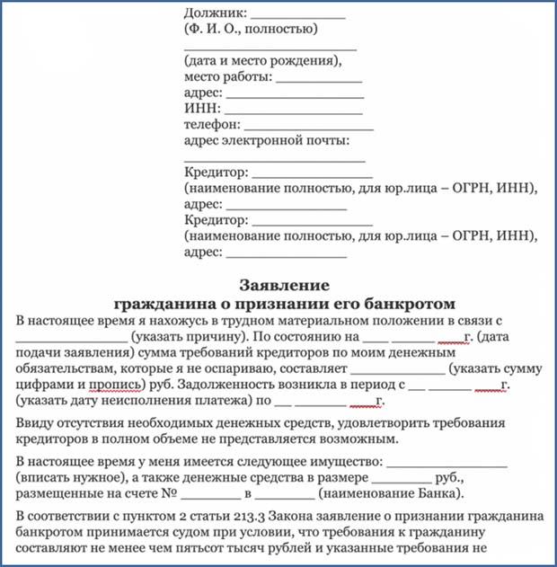 Как провести процедуру списания долгов самостоятельно — какие долги нельзя списать — официальный сервис CheckPerson